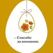 курка-ряба-6